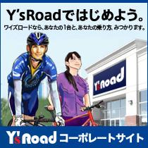 Y'sRoadではじめよう。ワイズロードコーポレートサイト