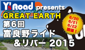 GREAT EARTH 第6回 富良野ライド&リバー 2015 募集開始!