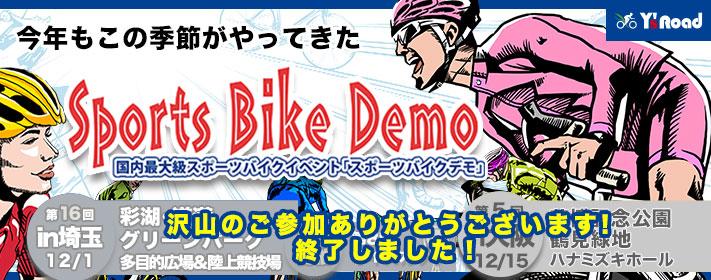 スポーツバイクデモ