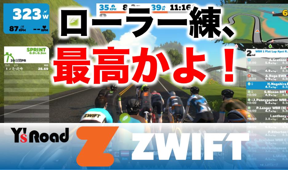 ZWIFT width=