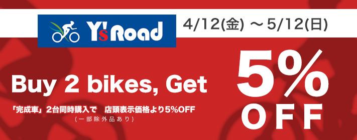 自転車2台同時購入キャンペーン