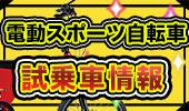 e-bike試乗車リスト
