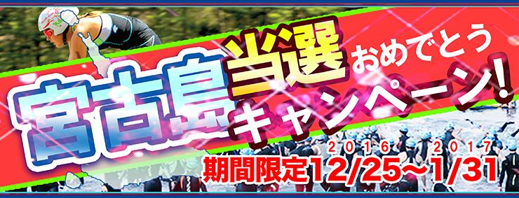 宮古島当選おめでとうキャンペーン