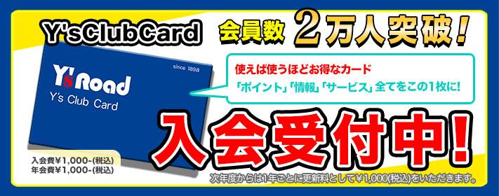 ys club card