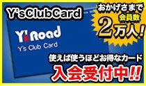 Y's Club Card