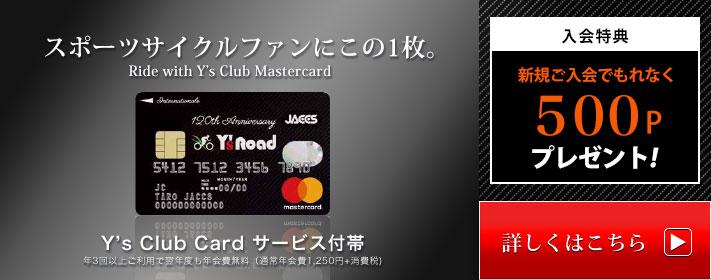 Y's Club Mastercardの詳細はこちら